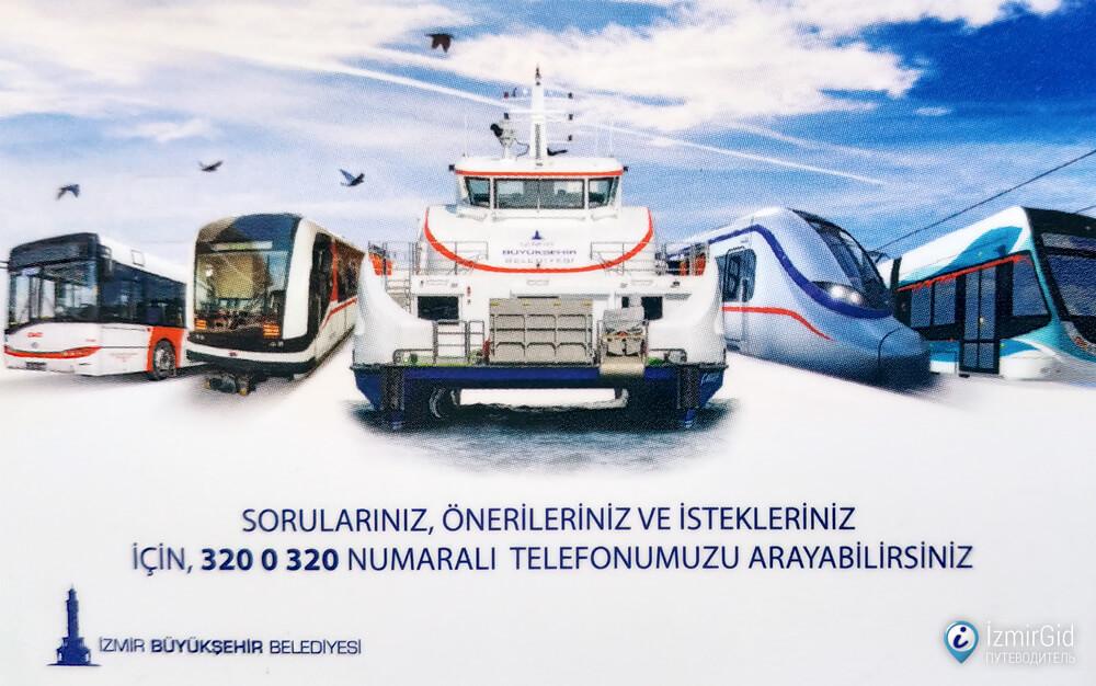 Транспортная карта izmirim kart в Измире