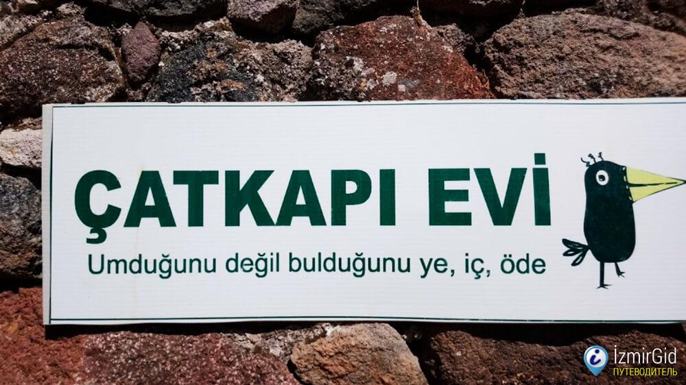 Вывеска «Çatkapı evi» на гостевых домах в деревне Барбарос, Измир