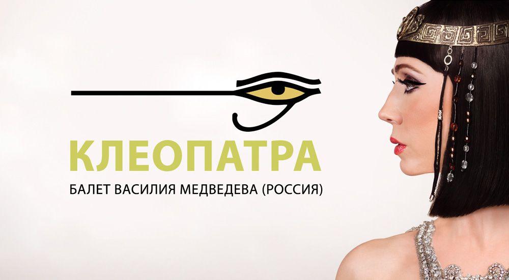 Балетные вечера в Измире - балет Клеопатра