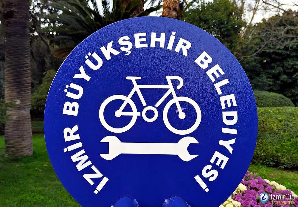 Станция обслуживания велосипедов Bisim в Измире