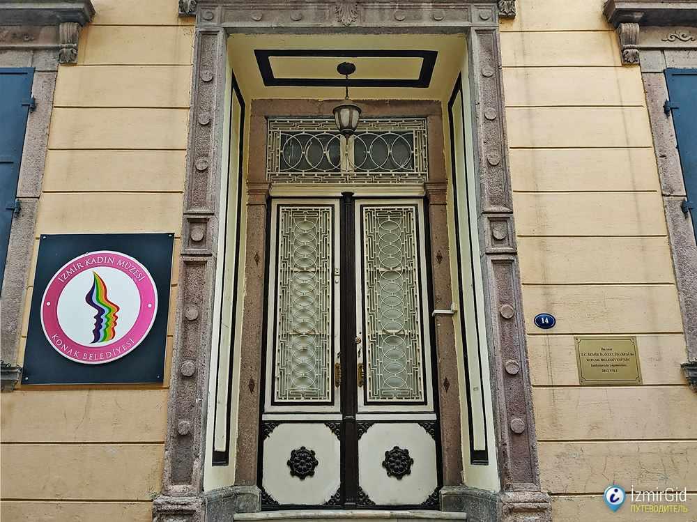 Женский музей в Измире